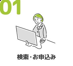 01 検索・お申込み