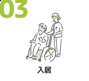 03 入居